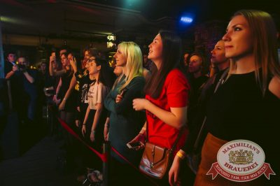 Группа «Пицца», 1 марта 2018 - Ресторан «Максимилианс» Тюмень - 4