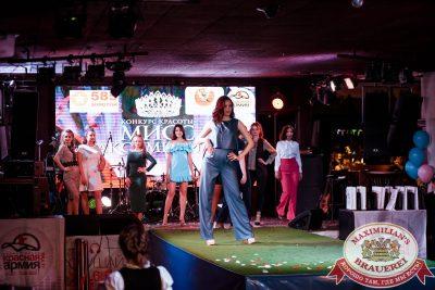 Мисс «Максимилианс» 2018, 28 апреля 2018 - Ресторан «Максимилианс» Тюмень - 00069