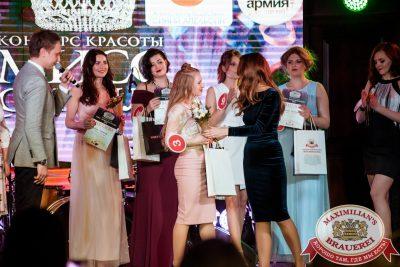 Мисс «Максимилианс» 2018, 28 апреля 2018 - Ресторан «Максимилианс» Тюмень - 00080