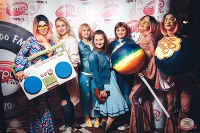 Вечеринка «Ретро FM», 17 августа 2018 - Ресторан «Максимилианс» Тюмень - 9