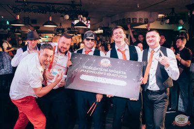 Конкурс Maximilian's band. Финал, 5 сентября 2018 - Ресторан «Максимилианс» Тюмень - 26