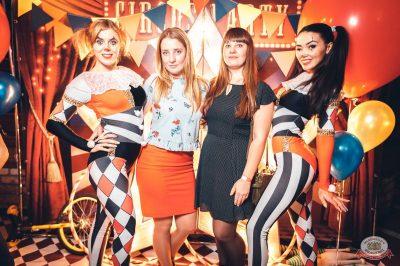 «Дыхание ночи»: «The circus», 10 ноября 2018 - Ресторан «Максимилианс» Тюмень - 14