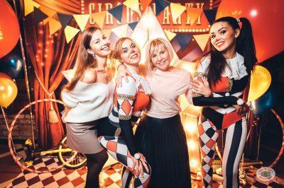 «Дыхание ночи»: «The circus», 10 ноября 2018 - Ресторан «Максимилианс» Тюмень - 19