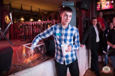 Вечеринка «Холостяки и холостячки», 16 ноября 2018 - Ресторан «Максимилианс» Тюмень - 0018
