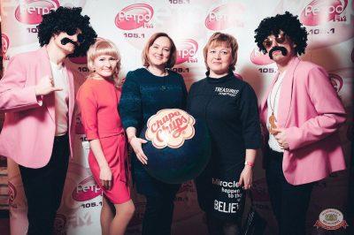 Вечеринка «Ретро FM», 18 января 2019 - Ресторан «Максимилианс» Тюмень - 1