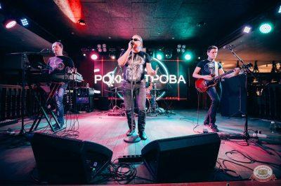 Группа «Рок-острова», 24 января 2019 - Ресторан «Максимилианс» Тюмень - 5