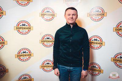 Сергей Бобунец, 7 февраля 2019 - Ресторан «Максимилианс» Тюмень - 18