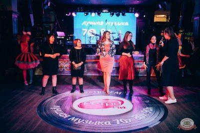 Вечеринка «Ретро FM», 15 февраля 2019 - Ресторан «Максимилианс» Тюмень - 22