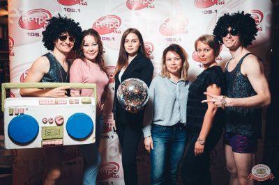 Вечеринка «Ретро FM», 22 марта 2019 - Ресторан «Максимилианс» Тюмень - 13