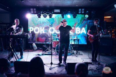 Группа «Рок-острова», 23 января 2020 - Ресторан «Максимилианс» Тюмень - 4