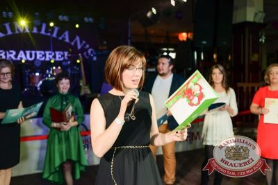 День именинника, 17 октября 2015 - Ресторан «Максимилианс» Тюмень - 15
