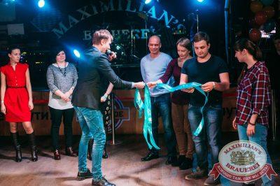 День именинника, 19 марта 2016 - Ресторан «Максимилианс» Тюмень - 11