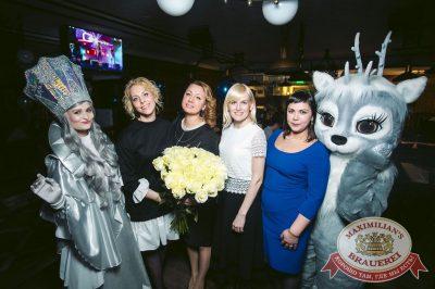 День именинника, 16 февраля 2018 - Ресторан «Максимилианс» Тюмень - 59