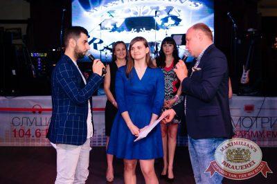 День именинника, 24 июня 2017 - Ресторан «Максимилианс» Тюмень - 23