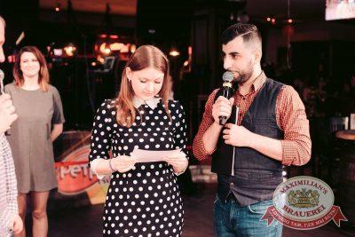 День именинника, 25 марта 2017 - Ресторан «Максимилианс» Тюмень - 24