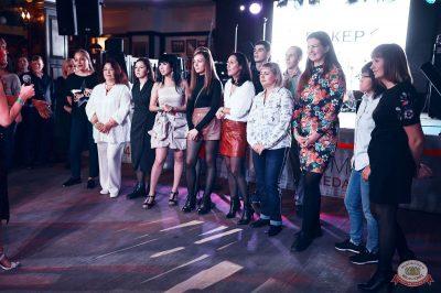 День именинника, 26 октября 2019 - Ресторан «Максимилианс» Тюмень - 34