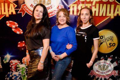 Super ПЯТНИЦА, 6 апреля 2018 - Ресторан «Максимилианс» Тюмень - 2