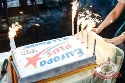 День рождения Европы плюс! Специальный гость: группа «Пицца», 25 июня 2015 - Ресторан «Максимилианс» Тюмень - 01