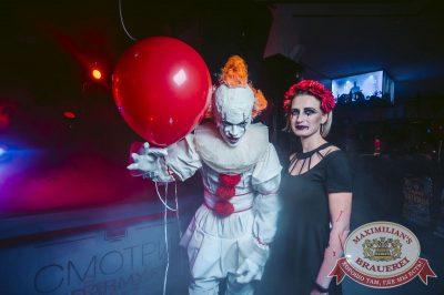 Halloween: второй день шабаша. Вечеринка по мотивам фильма «Оно», 28 октября 2017 - Ресторан «Максимилианс» Тюмень - 19