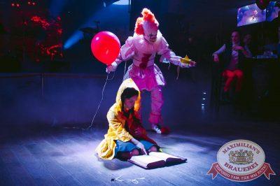 Halloween: второй день шабаша. Вечеринка по мотивам фильма «Оно», 28 октября 2017 - Ресторан «Максимилианс» Тюмень - 29