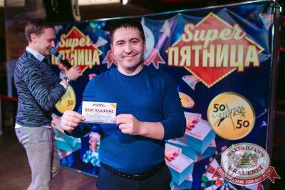 Super ПЯТНИЦА, 1 декабря 2017 - Ресторан «Максимилианс» Тюмень - 15