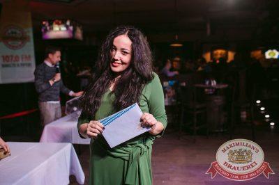 Super ПЯТНИЦА, 1 декабря 2017 - Ресторан «Максимилианс» Тюмень - 22