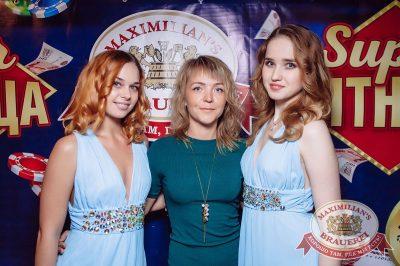 Super ПЯТНИЦА, 1 сентября 2017 - Ресторан «Максимилианс» Тюмень - 1