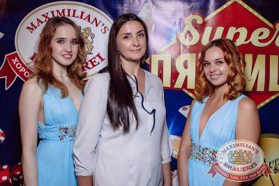 Super ПЯТНИЦА, 1 сентября 2017 - Ресторан «Максимилианс» Тюмень - 5