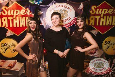 Super ПЯТНИЦА, 2 февраля 2018 - Ресторан «Максимилианс» Тюмень - 5