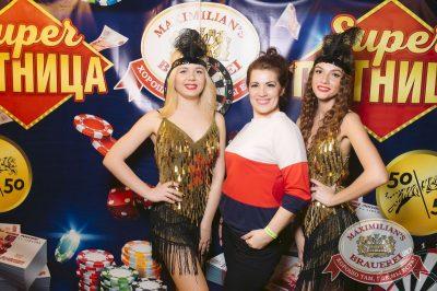 Super ПЯТНИЦА, 2 марта 2018 - Ресторан «Максимилианс» Тюмень - 3