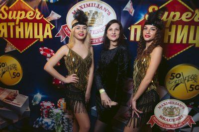 Super ПЯТНИЦА, 2 марта 2018 - Ресторан «Максимилианс» Тюмень - 8