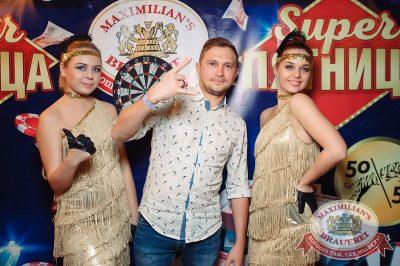 Super ПЯТНИЦА, 3 ноября 2017 - Ресторан «Максимилианс» Тюмень - 8
