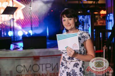 Super ПЯТНИЦА, 4 августа 2017 - Ресторан «Максимилианс» Тюмень - 9