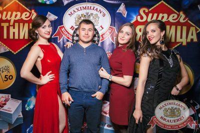 Super ПЯТНИЦА, 6 октября 2017 - Ресторан «Максимилианс» Тюмень - 8
