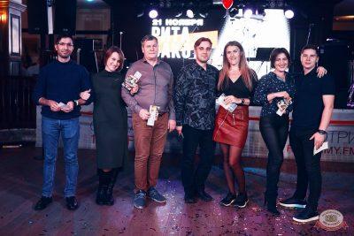 Вечеринка «Холостяки и холостячки», 8 ноября 2019 - Ресторан «Максимилианс» Тюмень - 30