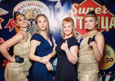 Super ПЯТНИЦА, 3ноября2017