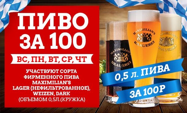 Пиво за100