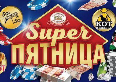 Super ПЯТНИЦА