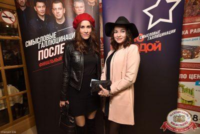 «Смысловые галлюцинации», 12 октября 2016 - Ресторан «Максимилианс» Уфа - 7