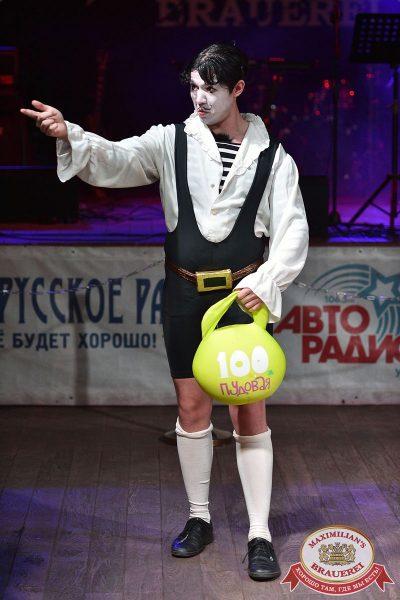 Нешуточный день, 1 апреля 2017 - Ресторан «Максимилианс» Уфа - 18