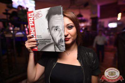 Группировка «Ленинград», 27 июня 2017 - Ресторан «Максимилианс» Уфа - 35