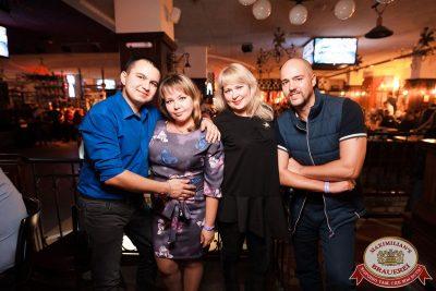 Группа «КАР-МЭН», 4 октября 2017 - Ресторан «Максимилианс» Уфа - 30