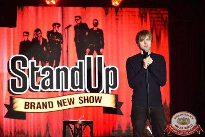 StandUp: Юля Ахмедова и Алексей Щербаков, 22 ноября 2017 - Ресторан «Максимилианс» Уфа - 2