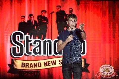 StandUp: Юля Ахмедова и Алексей Щербаков, 22 ноября 2017 - Ресторан «Максимилианс» Уфа - 29