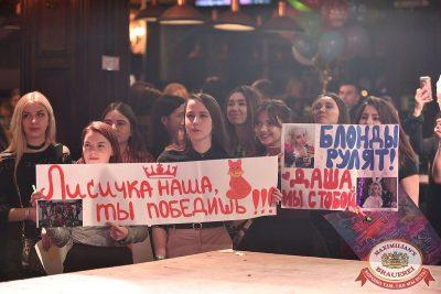 Мисс «Максимилианс», 7 апреля 2018 - Ресторан «Максимилианс» Уфа - 31