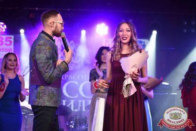 Мисс «Максимилианс», 7 апреля 2018 - Ресторан «Максимилианс» Уфа - 72