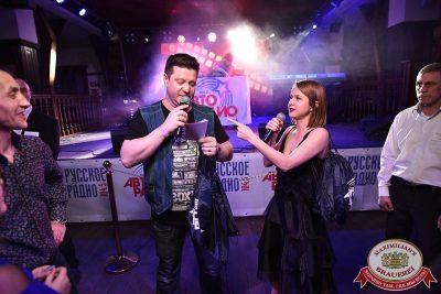 День рождения «Авторадио». Специальный гость: группа «Пицца», 11 апреля 2018 - Ресторан «Максимилианс» Уфа - 19