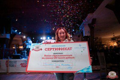 Финал акции «Лето в алмазах», 30 августа 2018 - Ресторан «Максимилианс» Уфа - 16