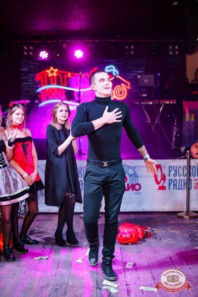 «Хэллоуин»: «От заката до рассвета», 26 октября 2018 - Ресторан «Максимилианс» Уфа - 35