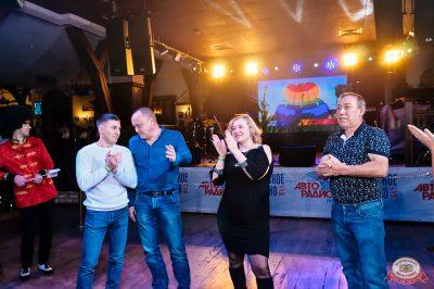 «Танцуй в стиле Диско» от «Авторадио», 23 ноября 2018 - Ресторан «Максимилианс» Уфа - 0005
